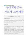 부산교통공사자기소개서-4808_01_.jpg