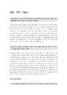 부산교통공사자기소개서-4808_02_.jpg
